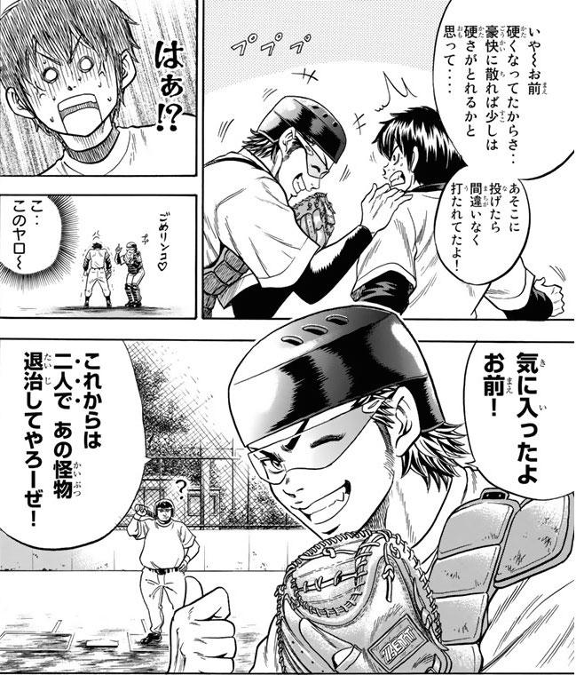 『ダイヤのA』第2話「相棒」【漫画ネタバレ・感想】_33854