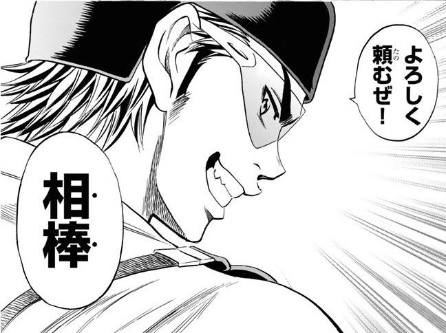 『ダイヤのA』第2話「相棒」【漫画ネタバレ・感想】_33855