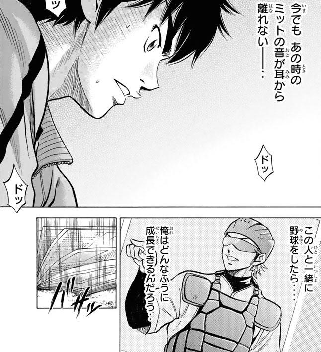 『ダイヤのA』第3話「旅立ちの日」【漫画ネタバレ・感想】_34408