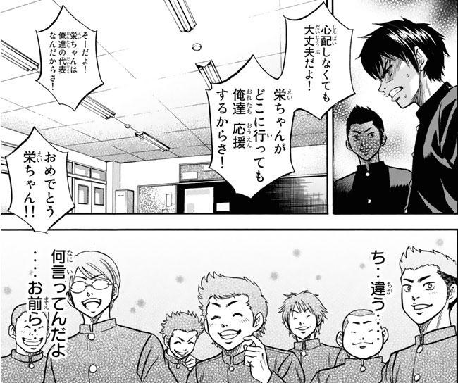 『ダイヤのA』第3話「旅立ちの日」【漫画ネタバレ・感想】_34409