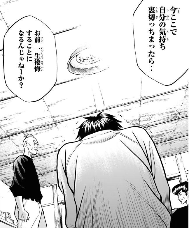 『ダイヤのA』第3話「旅立ちの日」【漫画ネタバレ・感想】_34411