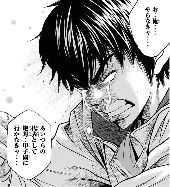 『ダイヤのA』第3話「旅立ちの日」【漫画ネタバレ・感想】_34413