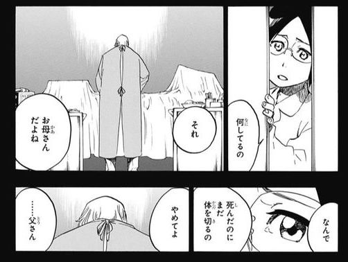『BLEACH ブリーチ』第659話「There Will Be Frost」【ネタバレ・感想】_34993