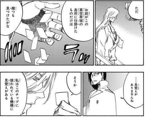 『BLEACH ブリーチ』第659話「There Will Be Frost」【ネタバレ・感想】_34995