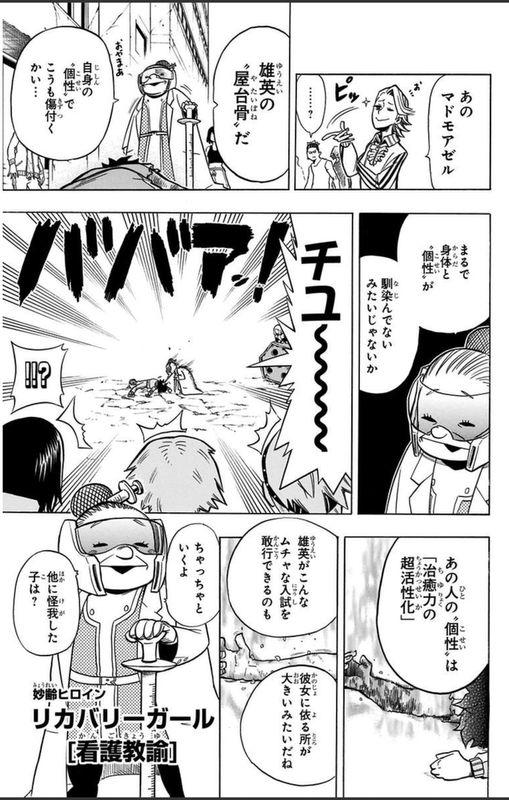 『僕のヒーローアカデミア』4話「スタートライン」【ネタバレ・感想】_35001