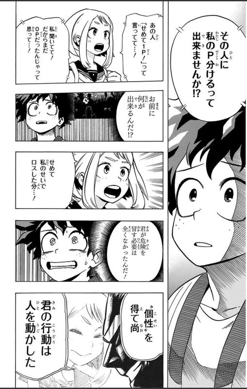 『僕のヒーローアカデミア』4話「スタートライン」【ネタバレ・感想】_35004