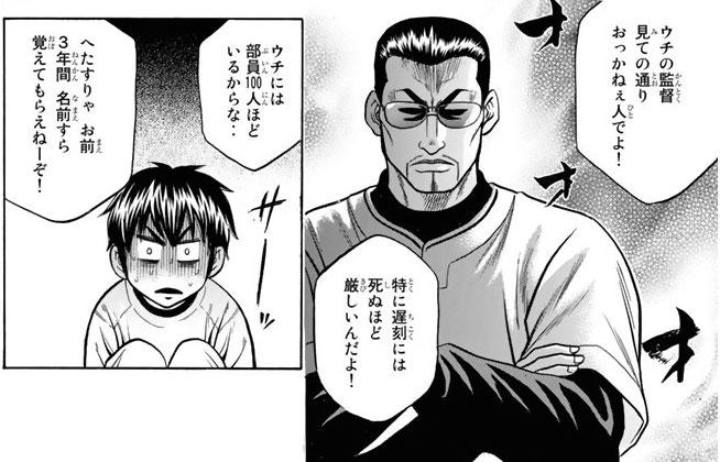 『ダイヤのA』第4話「いい度胸だな」【漫画ネタバレ・感想】_35012