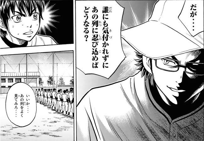 『ダイヤのA』第4話「いい度胸だな」【漫画ネタバレ・感想】_35013