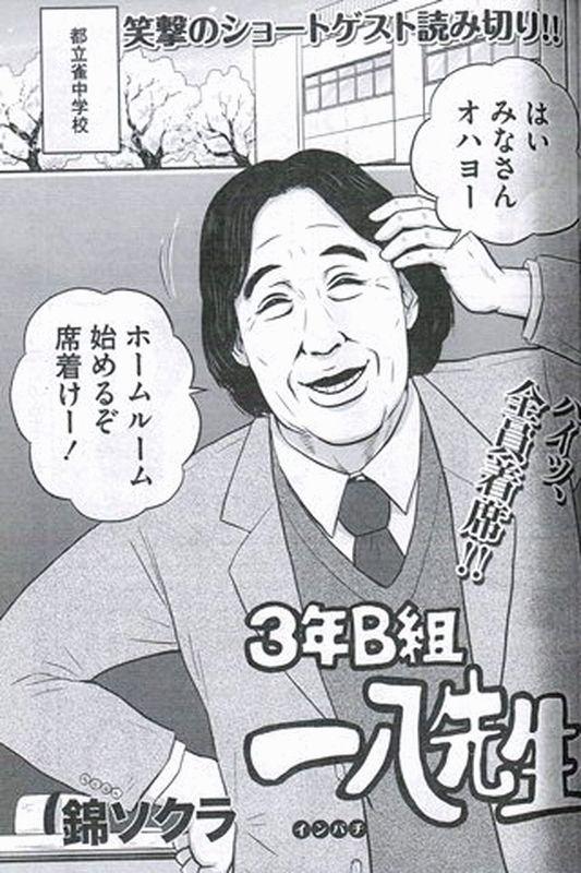 【近代麻雀】3年B組一八先生のパロネタ_35366