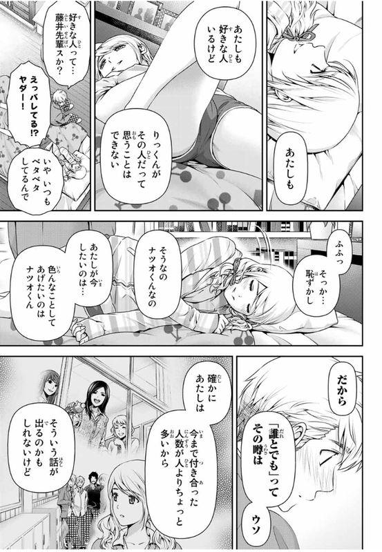 『ドメスティックな彼女』第81話「ももと律②」【ネタバレ・感想】_35499