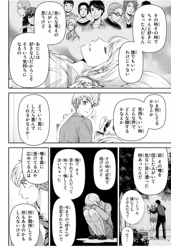 『ドメスティックな彼女』第81話「ももと律②」【ネタバレ・感想】_35500