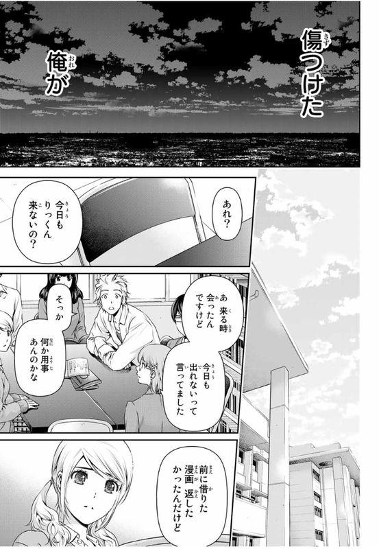 『ドメスティックな彼女』第81話「ももと律②」【ネタバレ・感想】_35501
