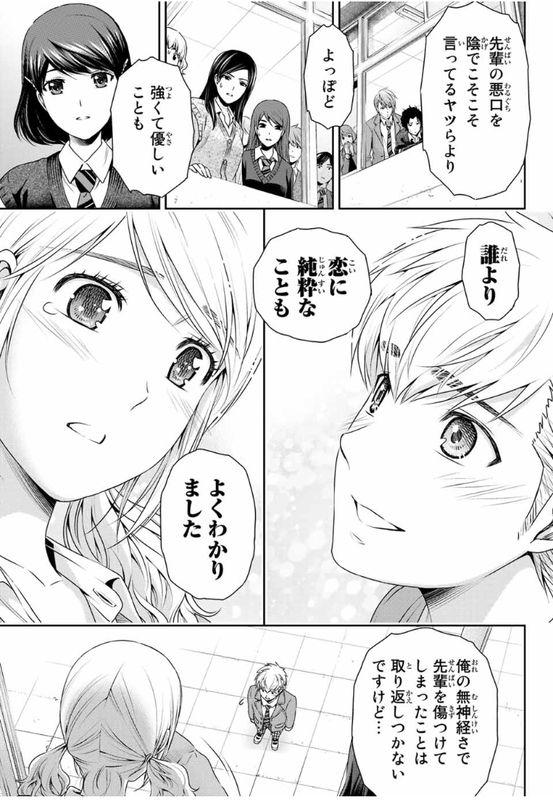 『ドメスティックな彼女』第81話「ももと律②」【ネタバレ・感想】_35504