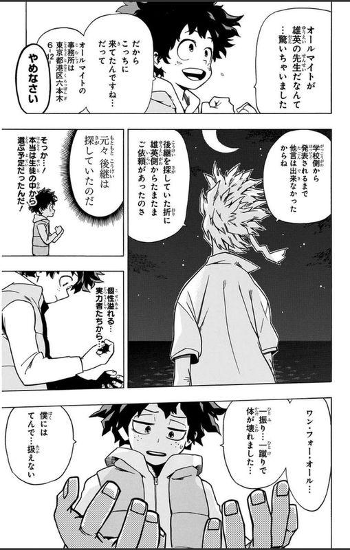 『僕のヒーローアカデミア』5話「はりさけろ入学」【ネタバレ・感想】_35596