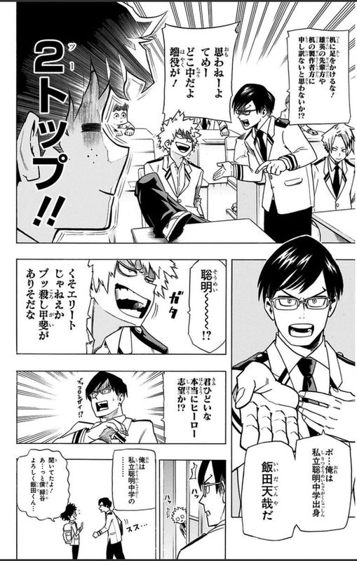 『僕のヒーローアカデミア』5話「はりさけろ入学」【ネタバレ・感想】_35598