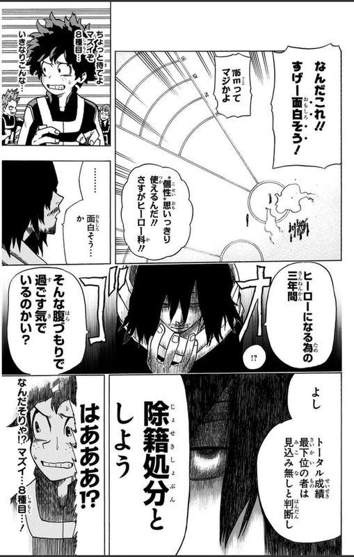 『僕のヒーローアカデミア』5話「はりさけろ入学」【ネタバレ・感想】_35602