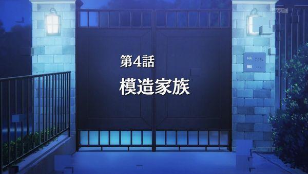 『無彩限のファントム・ワールド』第4話「模造家族」【アニメ感想】_36536
