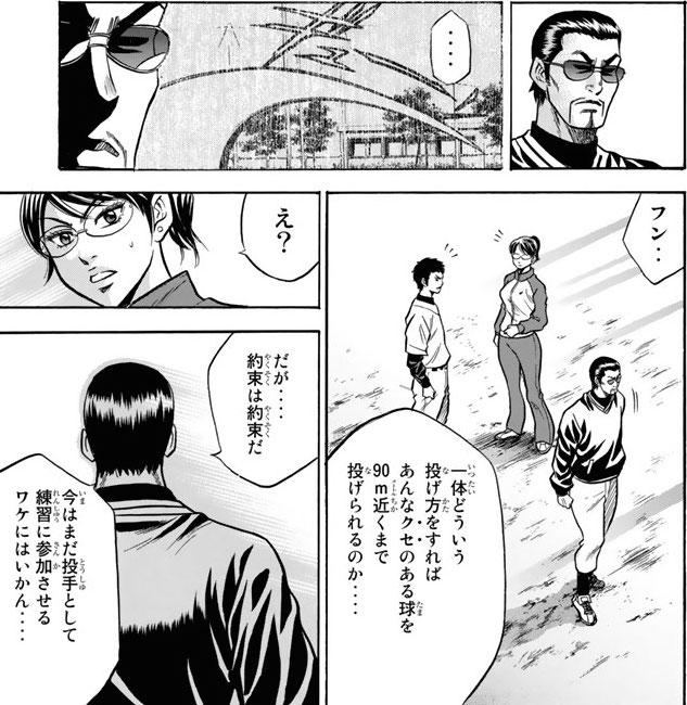 『ダイヤのA』第6話「投手失格」【漫画ネタバレ・感想】_36682