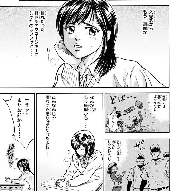 『ダイヤのA』第7話「待ってろよ!」【漫画ネタバレ・感想】_36697
