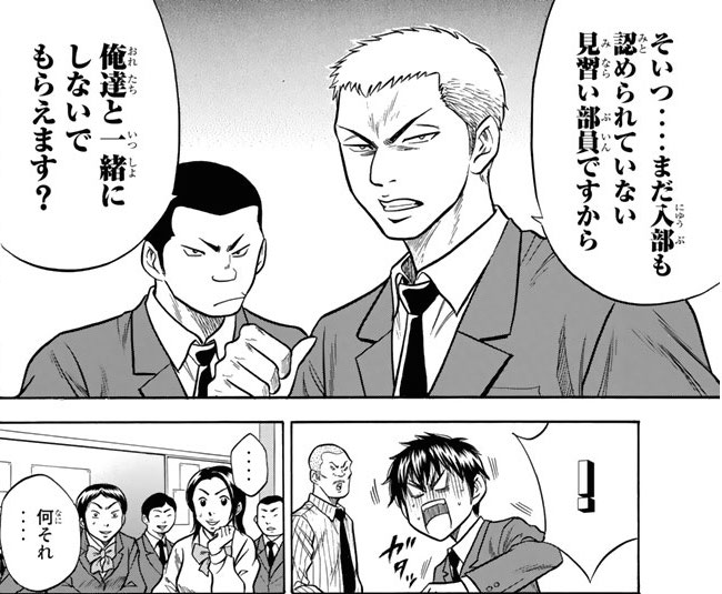 『ダイヤのA』第7話「待ってろよ!」【漫画ネタバレ・感想】_36699