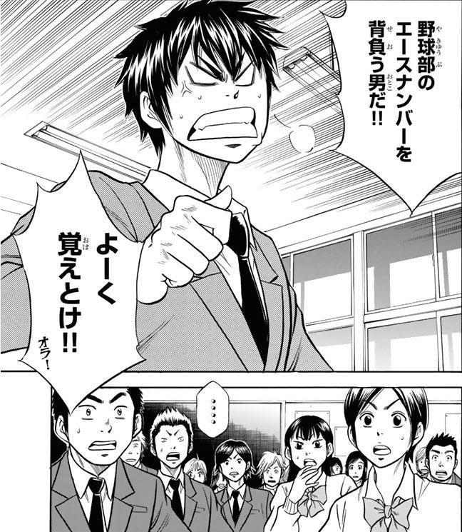 『ダイヤのA』第7話「待ってろよ!」【漫画ネタバレ・感想】_36700