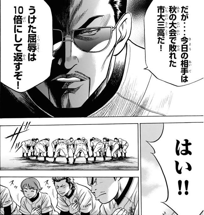 『ダイヤのA』第7話「待ってろよ!」【漫画ネタバレ・感想】_36701