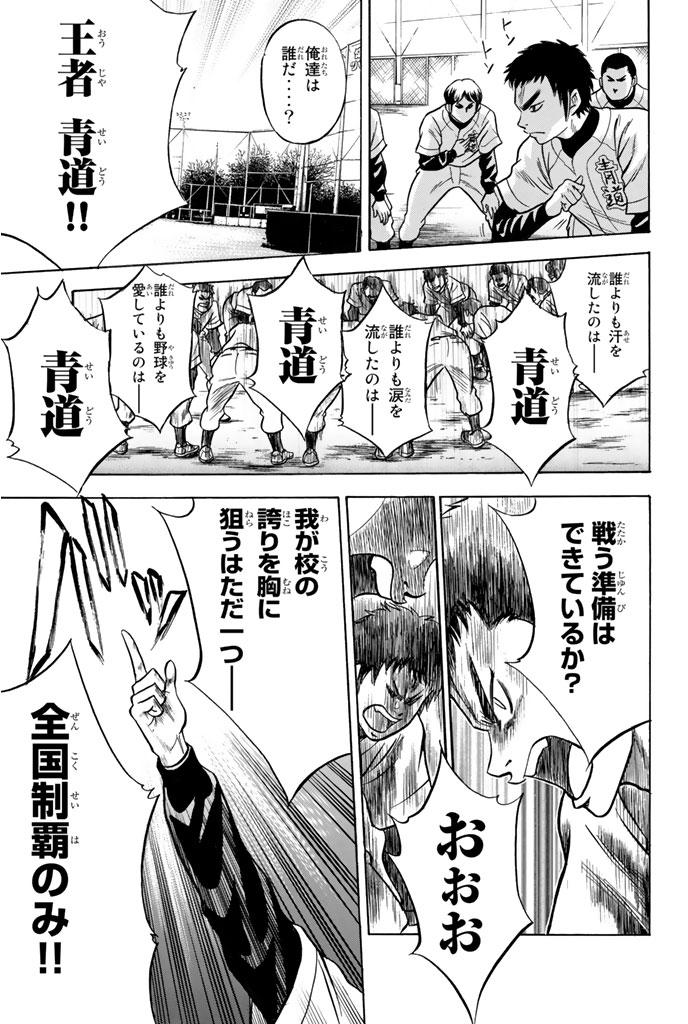 『ダイヤのA』第7話「待ってろよ!」【漫画ネタバレ・感想】_36702
