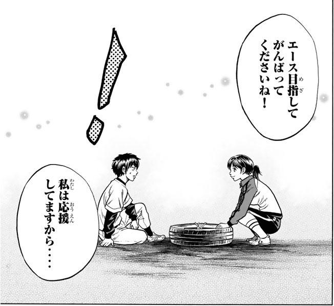 『ダイヤのA』第7話「待ってろよ!」【漫画ネタバレ・感想】_36704
