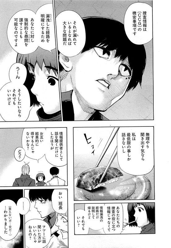 『東京喰種(トーキョーグール):re』第3話「鐘」【ネタバレ・感想】_36707