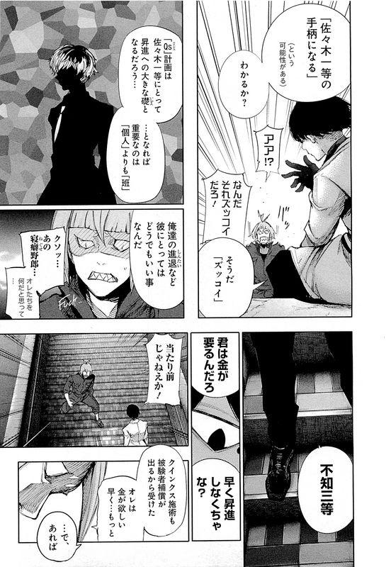 『東京喰種(トーキョーグール):re』第3話「鐘」【ネタバレ・感想】_36709