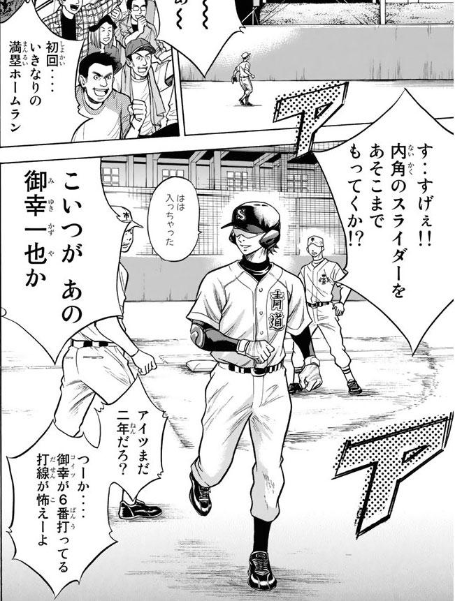 『ダイヤのA』第8話「同じタイプ?」【漫画ネタバレ・感想】_36826
