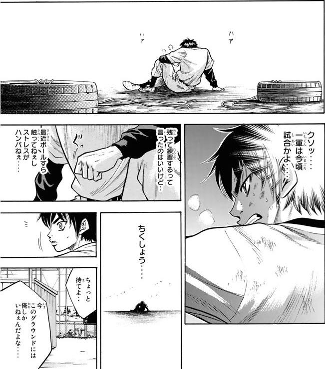 『ダイヤのA』第8話「同じタイプ?」【漫画ネタバレ・感想】_36827