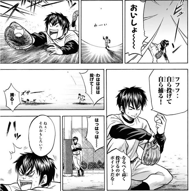 『ダイヤのA』第8話「同じタイプ?」【漫画ネタバレ・感想】_36828