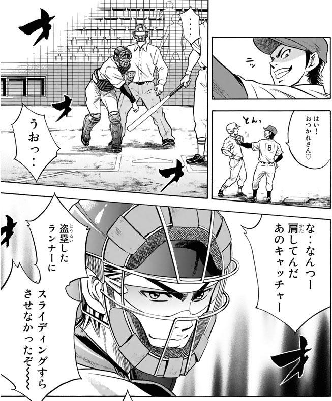 『ダイヤのA』第8話「同じタイプ?」【漫画ネタバレ・感想】_36830