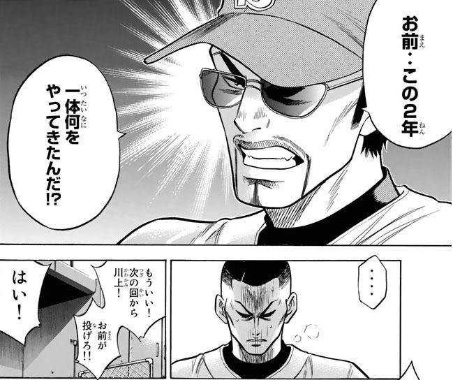 『ダイヤのA』第8話「同じタイプ?」【漫画ネタバレ・感想】_36831