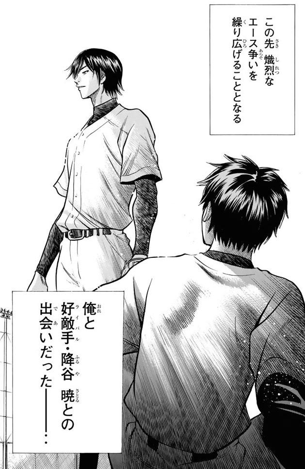 『ダイヤのA』第8話「同じタイプ?」【漫画ネタバレ・感想】_36834