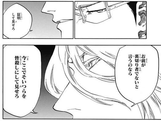 『BLEACH ブリーチ』第660話「The Visible Answer」【ネタバレ・感想】_36841