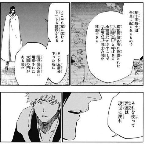 『BLEACH ブリーチ』第660話「The Visible Answer」【ネタバレ・感想】_36842