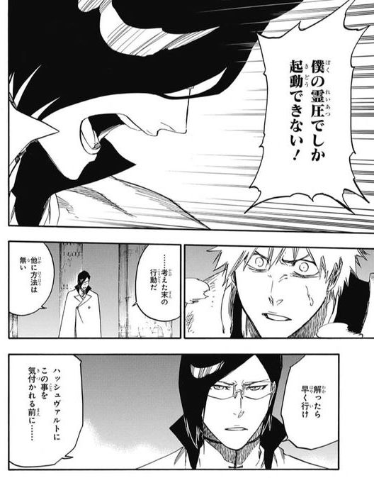 『BLEACH ブリーチ』第660話「The Visible Answer」【ネタバレ・感想】_36843
