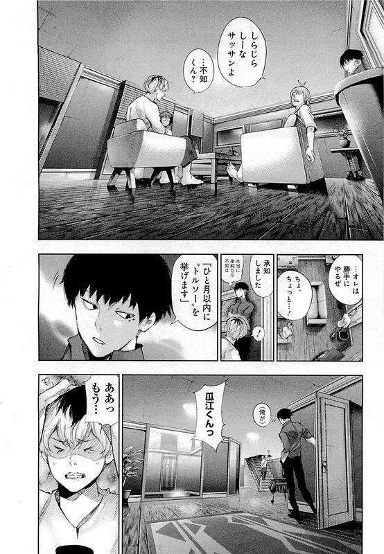 『東京喰種(トーキョーグール):re』第3話「鐘」【ネタバレ・感想】_36846
