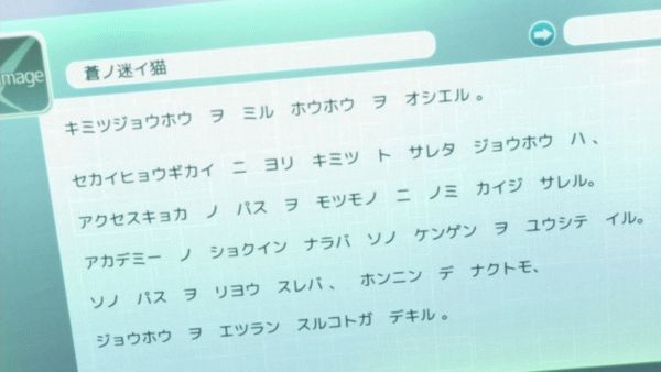 『ディバインゲート』第4話「蒼い記憶」【アニメ感想】_37178