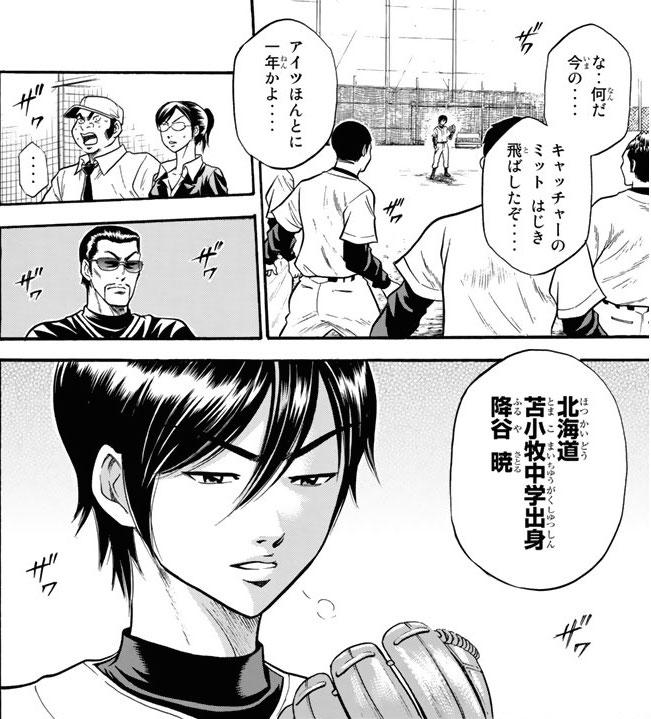 『ダイヤのA』第9話「気まずい時間」【漫画ネタバレ・感想】_38180