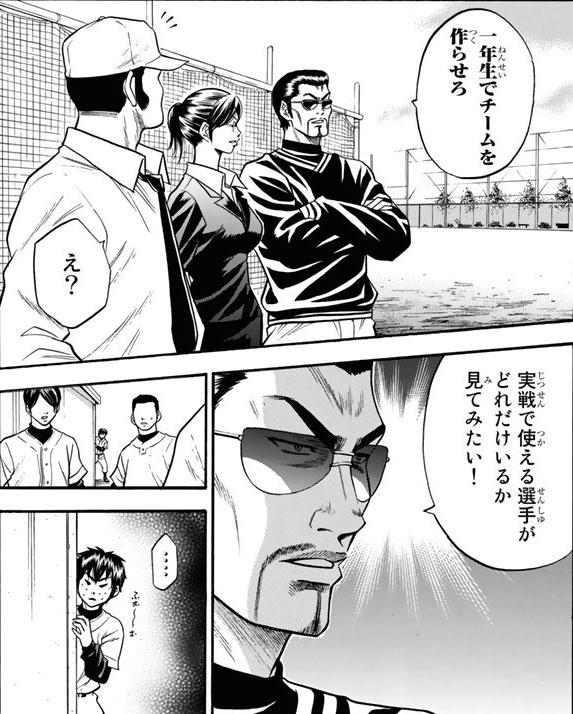 『ダイヤのA』第9話「気まずい時間」【漫画ネタバレ・感想】_38181