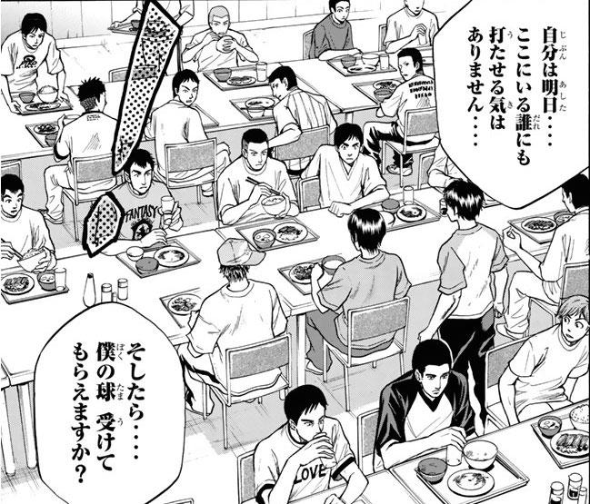 『ダイヤのA』第9話「気まずい時間」【漫画ネタバレ・感想】_38183