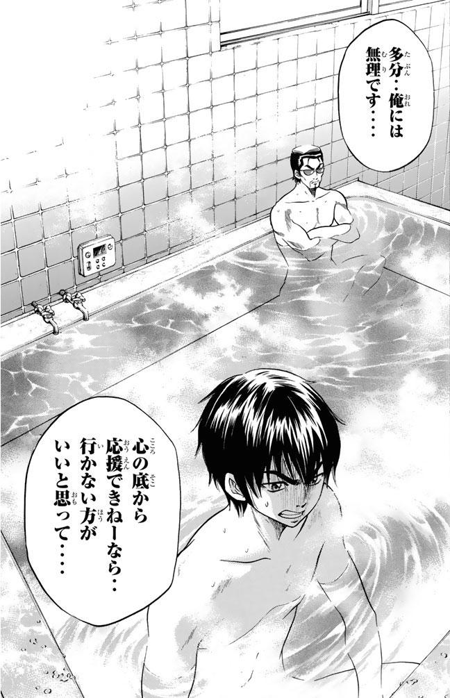 『ダイヤのA』第9話「気まずい時間」【漫画ネタバレ・感想】_38185