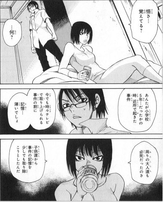 『僕だけがいない街』第2話「死刑囚2006.05」【漫画ネタバレ・感想】_38189
