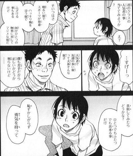 『僕だけがいない街』第2話「死刑囚2006.05」【漫画ネタバレ・感想】_38190