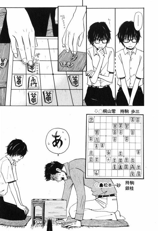 『3月のライオン』第3話「あかり」【ネタバレ・感想】_38842