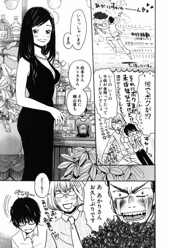 『3月のライオン』第3話「あかり」【ネタバレ・感想】_38843