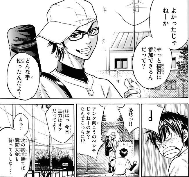 『ダイヤのA』第10話「激突」【漫画ネタバレ・感想】_39021